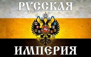 russkajaimperia.ru, russkaja, imperia